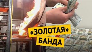 Украли золота на миллиарды: ОПГ в Семее
