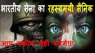 भारतीय सेना का रहस्यमयी फौजी - Real Heroes of Indian Army