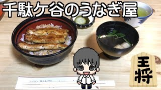 【鰻】千駄ケ谷にあるうなぎ屋に行ってきた / Grilled eel rice bowl