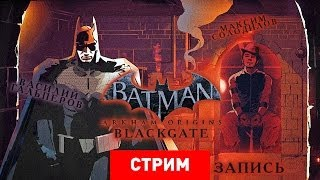 Batman: Arkham Origins Blackgate — Черные врата для белого Бэтмена. [Запись]