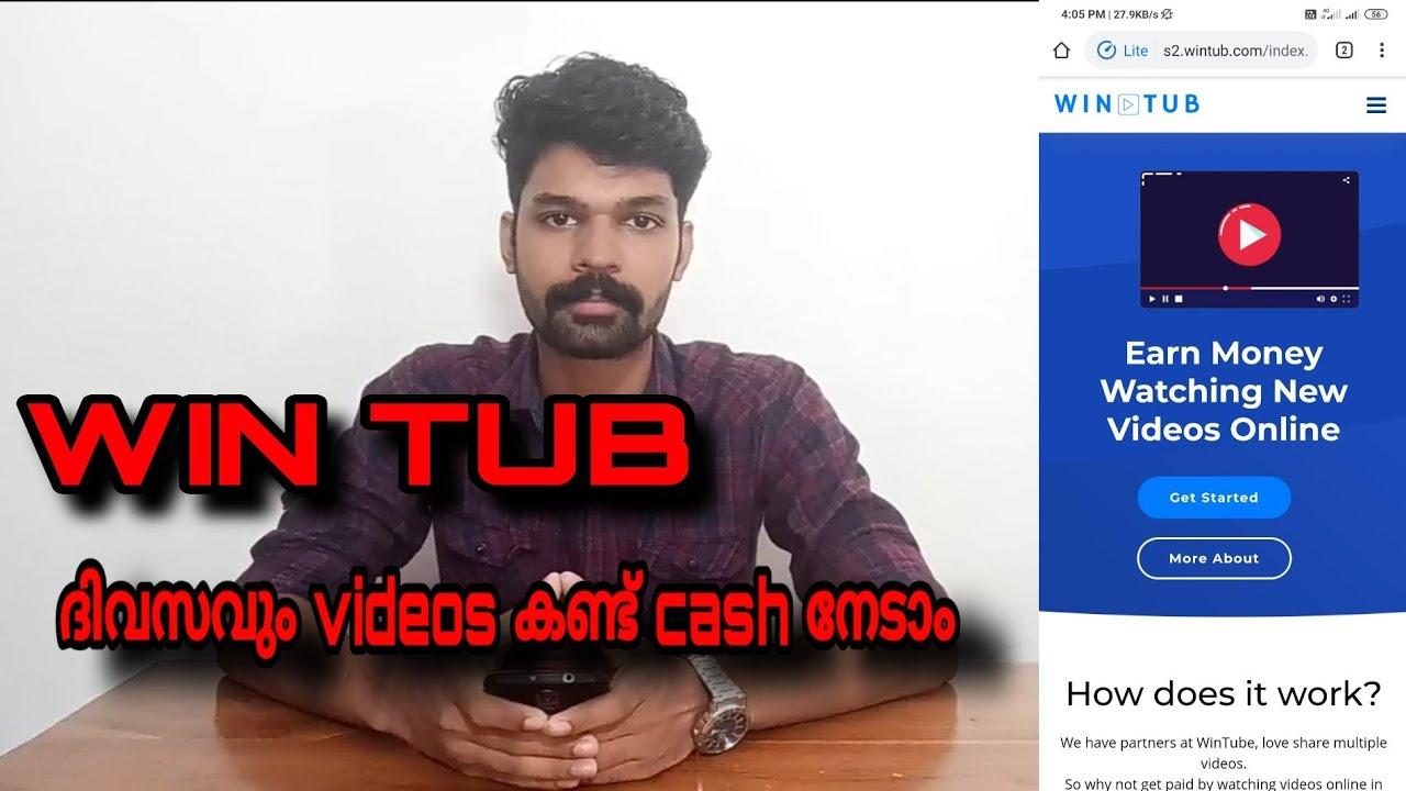 ദിവസവും വീഡിയോ കണ്ട് cash earn ചെയ്യാം | WIN TUB Malayalam video |  Earn money video