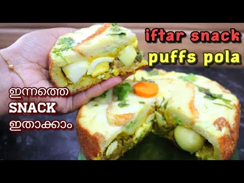 അടിപൊളി ടേസ്റ്റിൽ പഫ്സ് പോള||Puffs Pola Snack||Pola Recipes||Iftar Snack||Ramadan Recipes||Snacks
