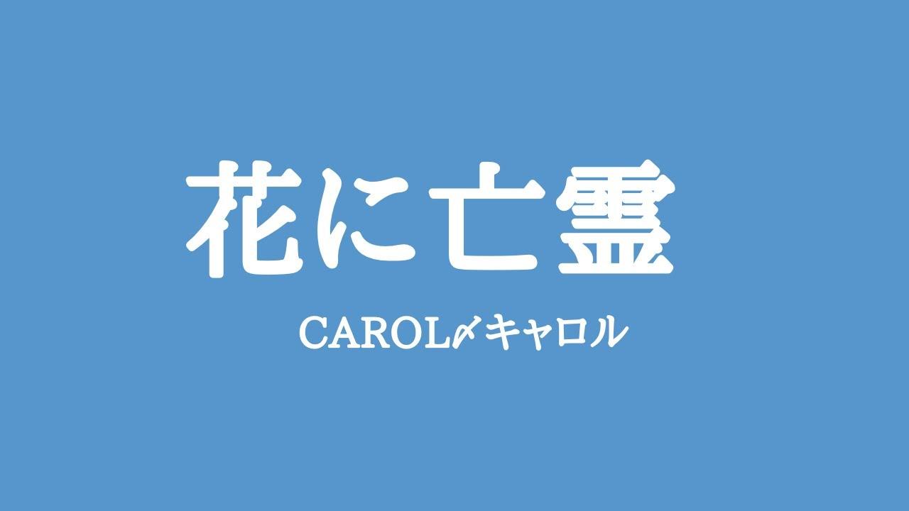 【13歳】「花に亡霊/ヨルシカ」cover.【CAROL〆キャロル】
