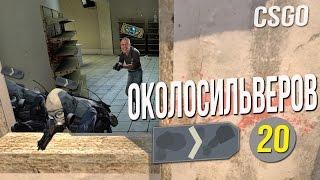 ОКОЛОСИЛЬВЕРОВ В CS:GO #20