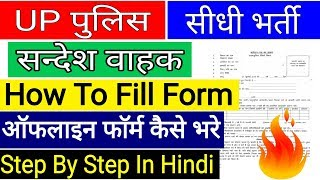 How To Fill UP Police Sandesh Vahak Offline Form 2018