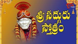 Sri Sadguru Stotram - In Telugu - Shirdi Sai Baba Stotram