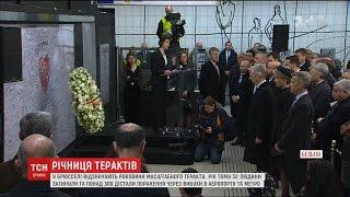 Брюссель відзначає трагічні роковини жахливого теракту