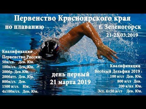 Первенство Красноярского края по плаванию 21.03.19 г. Зеленогорск