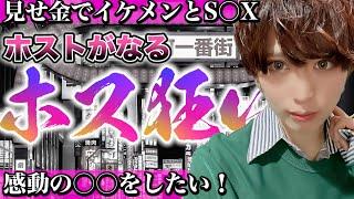 【歌舞伎町ホス狂い】ホストがホス狂いになったら・・・一番のホストのダメージとは?