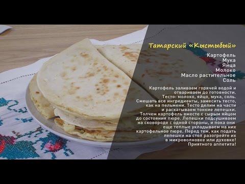 Рецепт Утренний канал татарский Кыстыбый