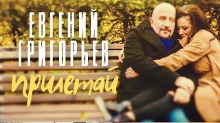 Жека (Евгений Григорьев) - Прилетай