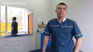 Курсы массажа отзывы учебный центр Элина Днепропетровск