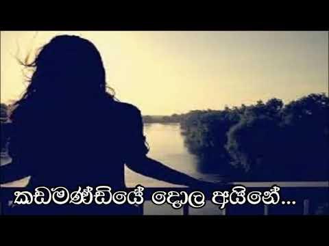 Kadamandiye Dola Aine - Nanda Malani