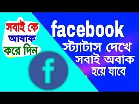 Www fb status  Latest status Latest updates for FB status 1
