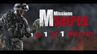 M Sniper Mission : 1 นัด 1 วัน 1 ล้านบาท - เอ็ม ฟอเร็กซ์ สไนเปอร์!!!