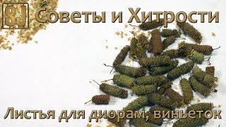 видео Изготовление деревьев в малом масштабе | Технологии создания диорам | Мастерская на Diorama.ru