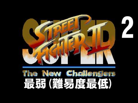 [2/3] リュウ(Ryu) - スーパーストリートファイターII(スーパーファミコン)