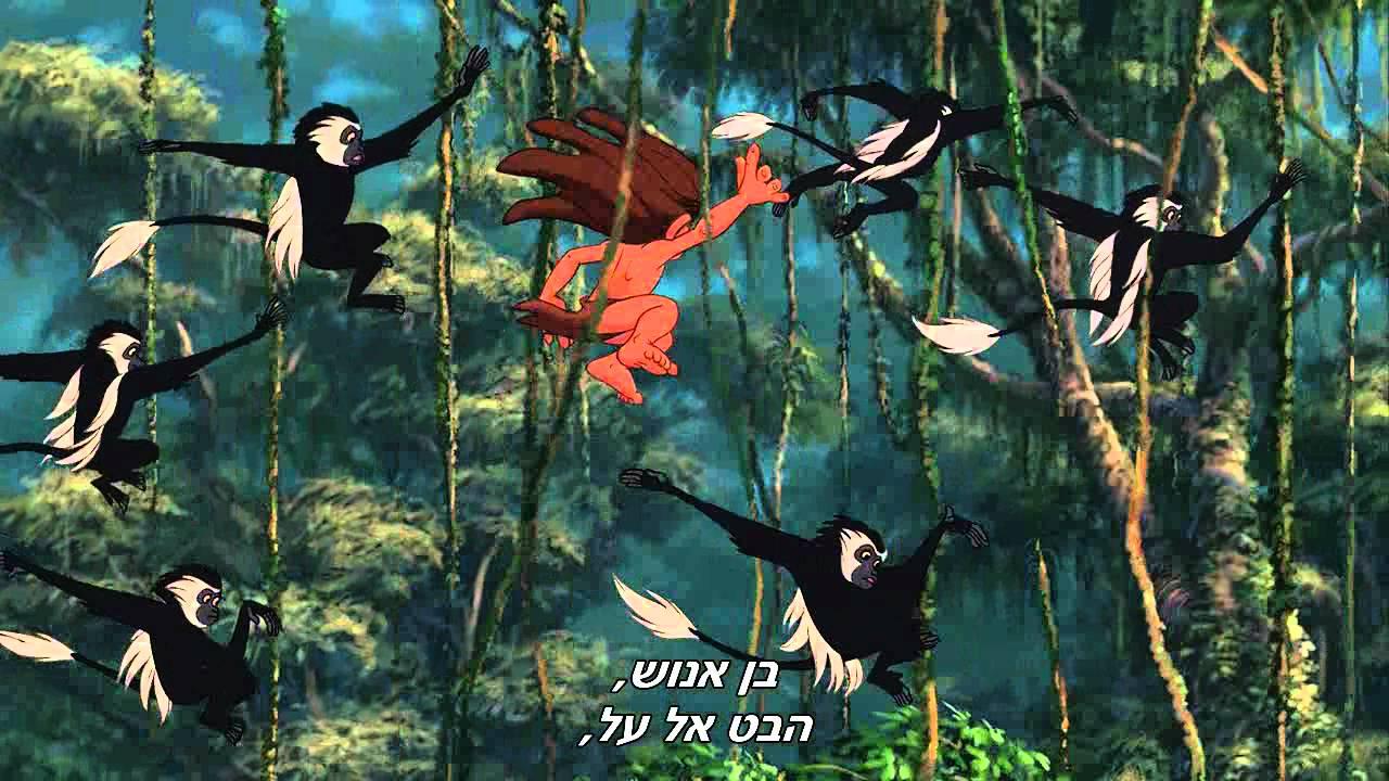 Download Tarzan - Son of Man (Hebrew+Subs)