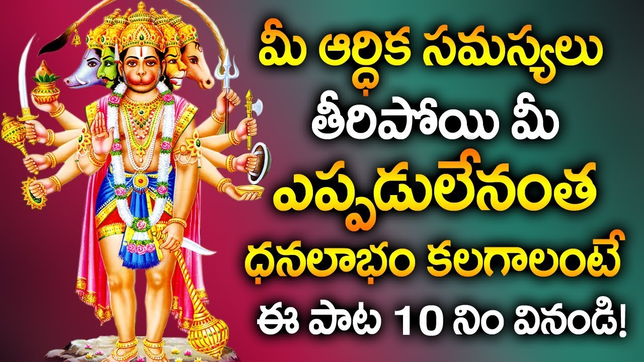LORD VEERA ANJANEYA ASHTAKAM || POPULAR BHAKTI SPECIAL SONGS || TELUGU BEST MARUTHI SONGS