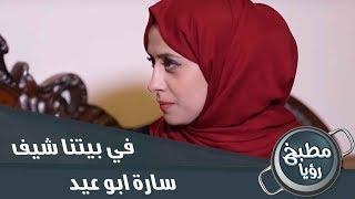 الحلقة الثانية عشرة - سارة ابو عيد