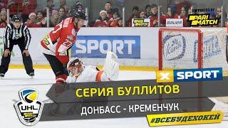 24 тур УХЛ Донбасс - Кременчук | Серия буллитов