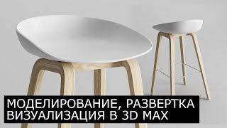 3Ds Max - RizomUV - Corona Render | Моделирование, развертка, рендер стула - урок