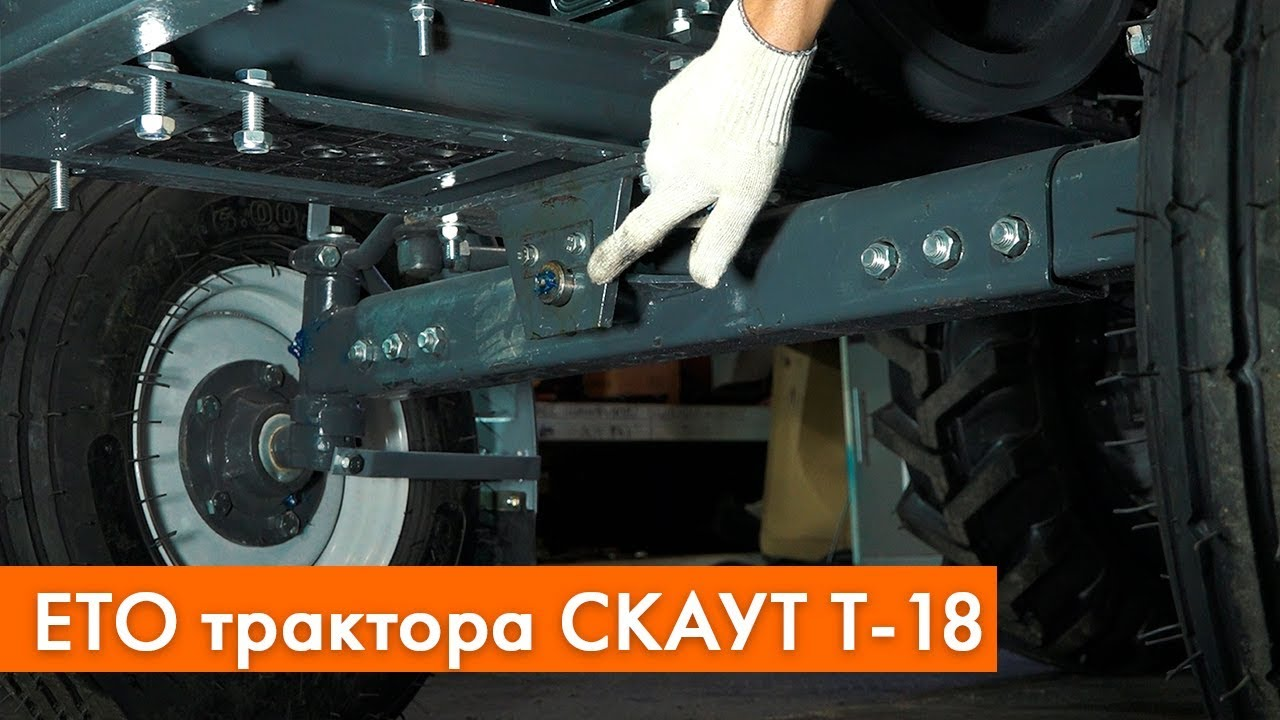 Ежедневное техническое обслуживание (ЕТО) трактора СКАУТ Т-18