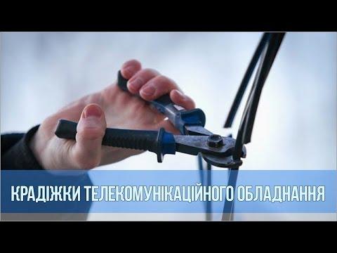 Крадіжки-та-пошкодження-телекомунікаційного-обладнання.-(ФРІНЕТ,-freenet)