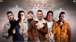 """مهرجان """"انتي ليكي غلاوة خاصة """" حمو بيكا - نور التوت - علي قدورة - شاكوش - توزيع فيجو الدخلاوي 2020"""