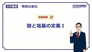 【化学基礎】 物質の変化19 酸と塩基の定義Ⅰ (8分)