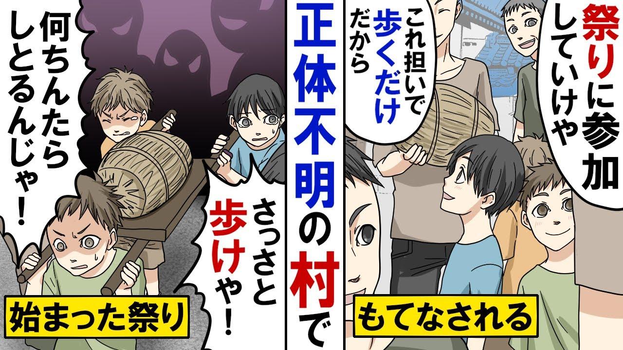 Fumibako 怖い 話 長編