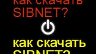 Как скачать игры Sibneta  ответ тут!