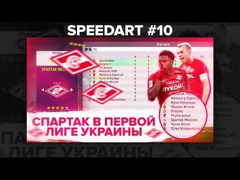 SPEEDART | #10 | Спартак Москва в первой лиге Украины
