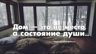 Подборка видео-цитат №5282. Тепло и уют в доме.