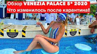 Красивый отель VENEZIA PALACE 5 Как в карантин проходит отдых нюансы изменения Турция 2020