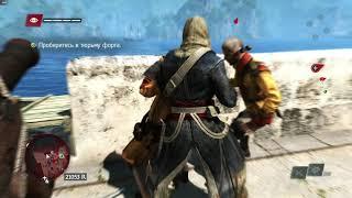 Прохождение Assassin's Creed IV Black Flag - Часть 2
