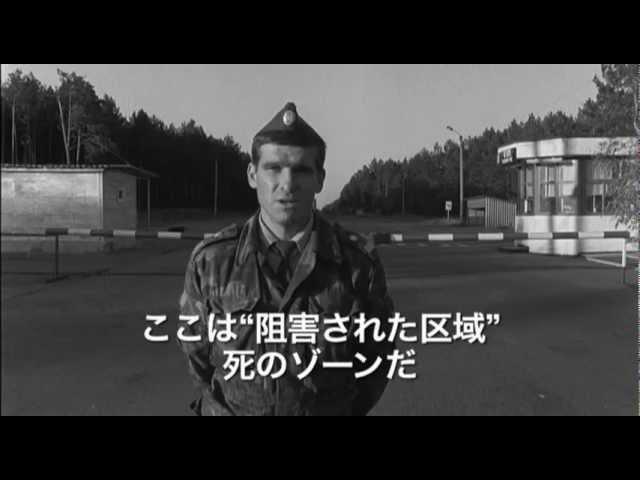 映画『プリピャチ』予告編