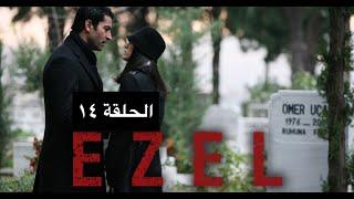 إيزيل الحلقة 14 مدبلج Ezel E.14 HD