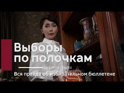Вся правда об избирательном бюллетене | Выборы по полочкам #3 By Елена Лукаш