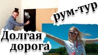 Vlog: Долгая дорога на МОРЕ  // РУМ - ТУР // ROOM TOUR