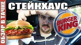 СТЕЙКХАУС от BurgerKing ★ Обзор в тачке (типа пилотный выпуск)