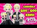 СЕМЕЙКА Гугу КВИН Куклы ЛОЛ Сюрприз! Мультик Goo Goo QUEEN LOL Families Surprise Under Wraps wave 2
