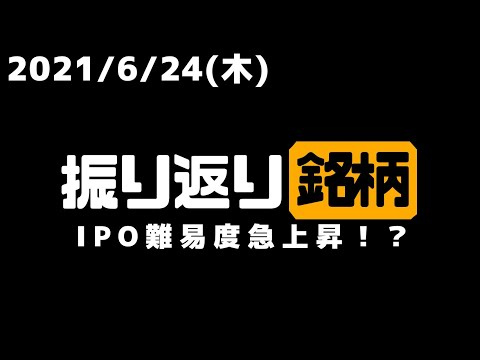 【相場振り返りシリーズ#209】2021年6月24日(木)~IPO難易度急上昇!?~