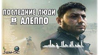 """Д/ф """"Последние люди Алеппо"""" - информация о фильме"""