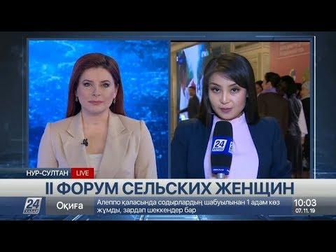 Второй форум сельских женщин Казахстана стартовал в столице