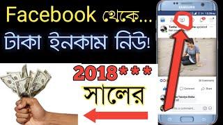 Facebook থেকে লক্ষ টাকা ইনকাম। Facebook Watch Launched Globally ||Facebook Monetization Bangla 2018.