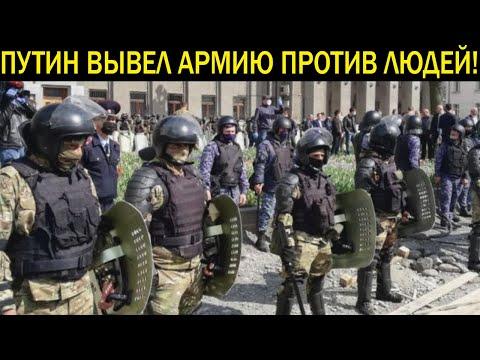 МАССОВЫЕ БУНТЫ ПО ВСЕЙ РОССИИ! ПУТИН ВЫВЕЛ АРМUЮ ПРОТИВ ЛЮДЕЙ!