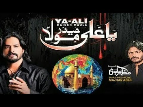 21 Ramzan Noha 2018 | Ya Ali Haider Moula (as) | Irfan Haider Noha 2018 (HD) | Shahadat Maula Ali