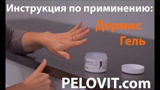 Пеловит-Р Дерміс Гель | Інструкція по застосуванню | Побочки і властивості