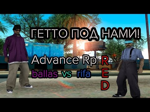 [SAMP] Advance rp Red - ГЕТТО ПОД НАМИ |BALLAS VS RIFA| ВСПОМИНАЕМ 2к13